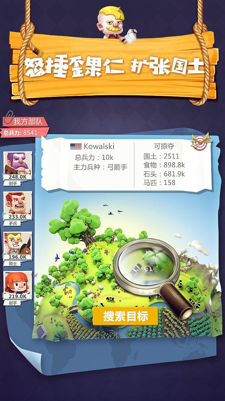 文明大爆炸游戏截图第3张