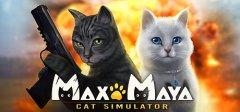 麦克斯和玛雅:猫咪模拟