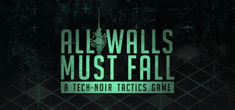 所有的墙都必须倒下