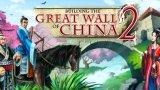 建造中国的长城2