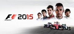 世界一级方程式赛车2015