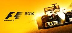 一级方程式赛车2014