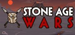 石器时代战争