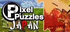 像素拼图:日本