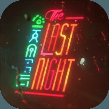 最后的夜晚