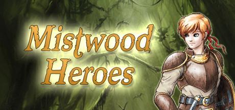 雾林城的英雄
