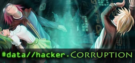 数据黑客:腐败