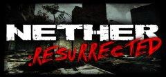 幽冥:复活