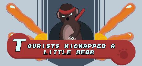 游客们绑架了一只小熊