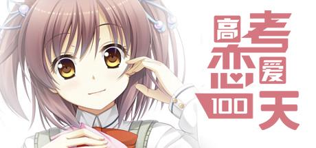 高考恋爱 100 天