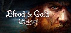 鲜血与黄金:加勒比