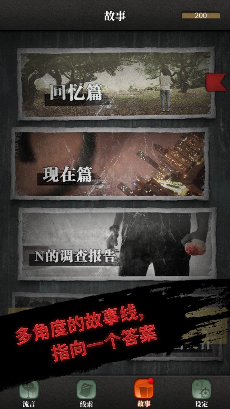 流言侦探:活着的死者游戏截图第4张