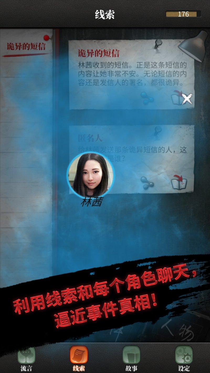 流言侦探:活着的死者游戏截图第3张