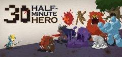 勇者30秒:超级超级最终男孩