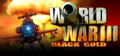 第三次世界大战:黑金