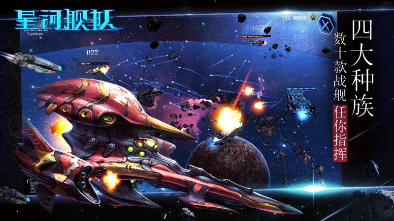 星河舰队游戏截图第4张