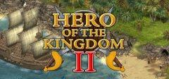 王国英雄2