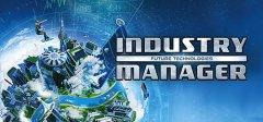 工业经理:未来科技