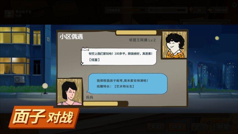 中国式家长截图第5张