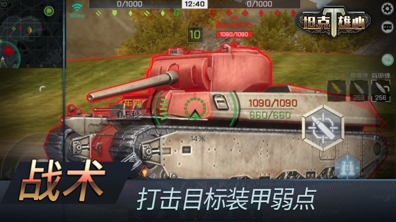 坦克雄心截图第1张