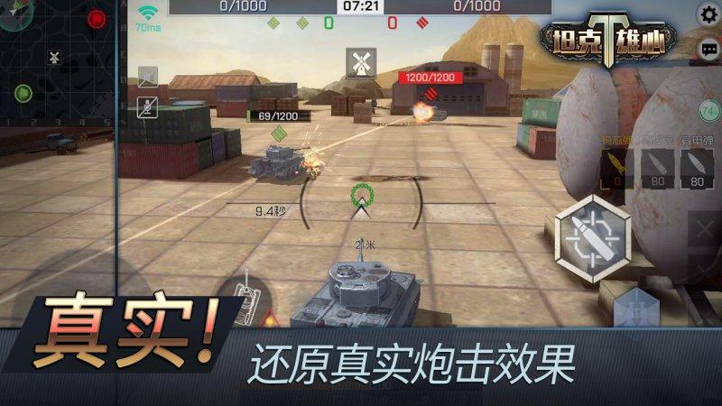 坦克雄心截图第3张