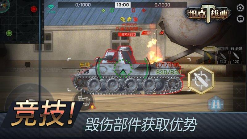 坦克雄心截图第2张