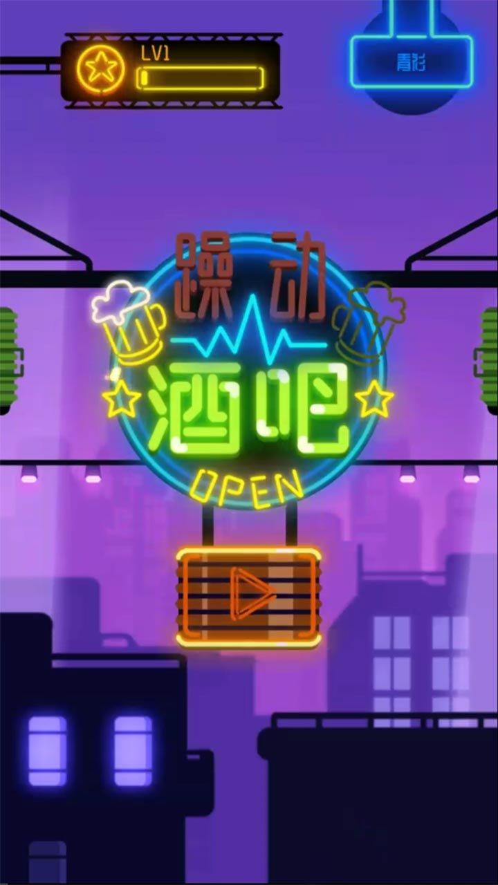 夜幕行动游戏截图第2张