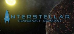 星际运输公司
