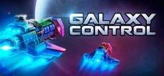 银河控制:3D战略