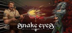 正弦必要:蛇眼睛