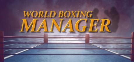 世界拳击经理