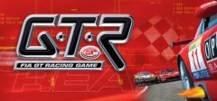 GTR - 国际汽联GT赛车游戏