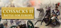 哥萨克II:欧洲之战