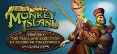 猴岛的完整包的故事:4章的审判和处决Guybrush Threepwood