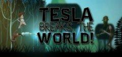 特斯拉打破世界!