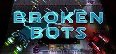 破碎的机器人