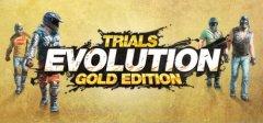 试炼进化:黄金版