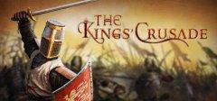 国王十字军