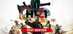H1Z1 测试服务器