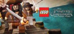 乐高加勒比海盗:视频游戏