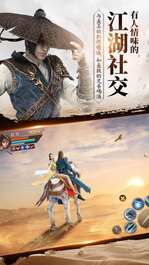 刀剑斗神传截图第4张