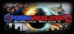 力量与革命