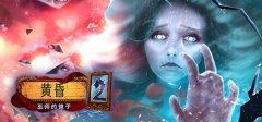 黄昏2:巫师的镜子