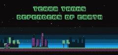 Terra Tanks:地球的捍卫者