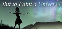 画一个宇宙