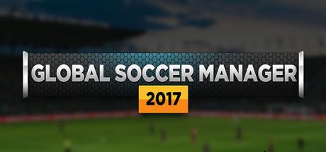 全球足球经理2017年