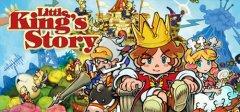 小国王的故事