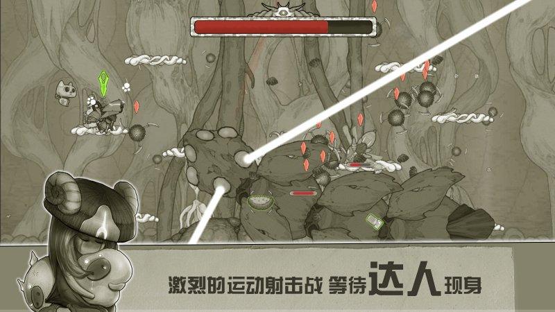 原始旅程游戏截图第8张