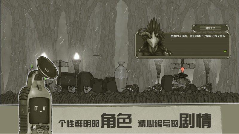 原始旅程游戏截图第2张