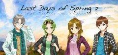春天的末日2